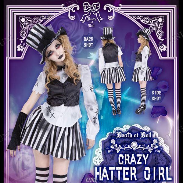 コスプレ・変装・仮装 関連 【コスプレ】Crazy Hatter Girl