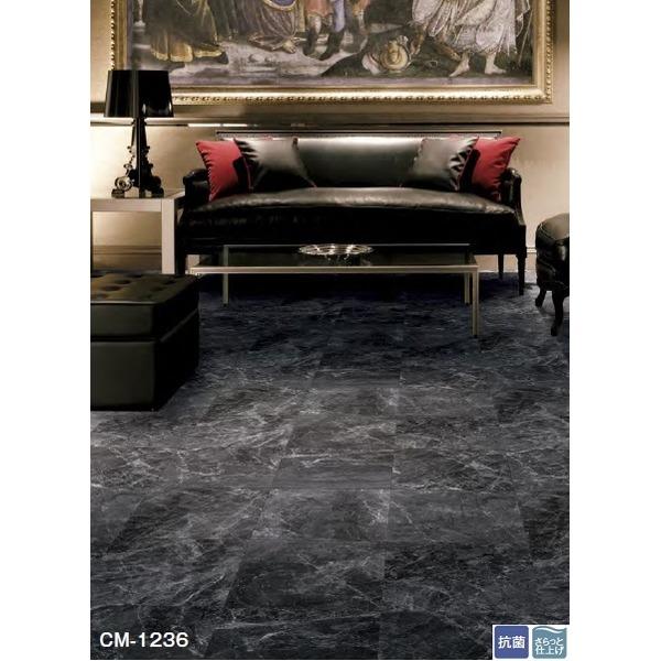 インテリア・寝具・収納 関連 サンゲツ 店舗用クッションフロア ブラックマーブル 品番CM-1236 サイズ 182cm巾×7m
