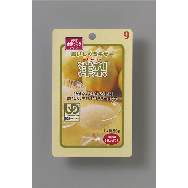 健康器具 (まとめ)ホリカフーズ 介護食 おいしくミキサー (9)洋梨 1袋 567675【×40セット】