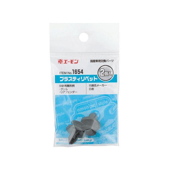カー用品 (まとめ) プラスティリベット 1654 【×30セット】