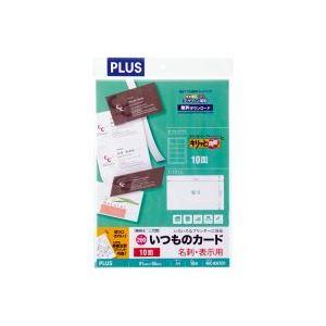 生活日用品 (業務用100セット) プラス 名刺用紙キリッと両面MC-KH701 A4特厚 10枚