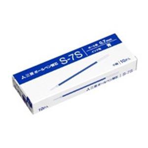 文具・オフィス用品 (業務用50セット) 三菱鉛筆 ボールペン替芯 S-7S.33 青 10本入 【×50セット】