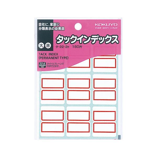 (まとめ) コクヨ タックインデックス 紙ラベル 大 27×34mm 赤枠 タ-22-2R 1パック(180片:9片×20シート) 【×30セット】