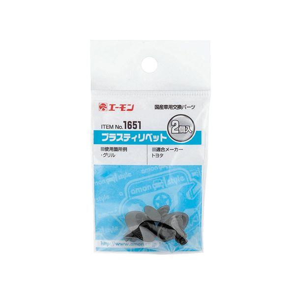 カー用品 (まとめ) プラスティリベット 1651 【×30セット】
