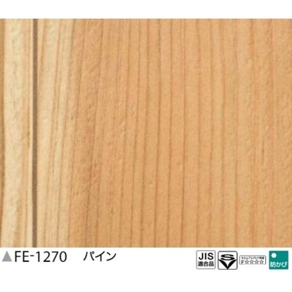 木目調 のり無し壁紙 FE-1270 93cm巾 15m巻