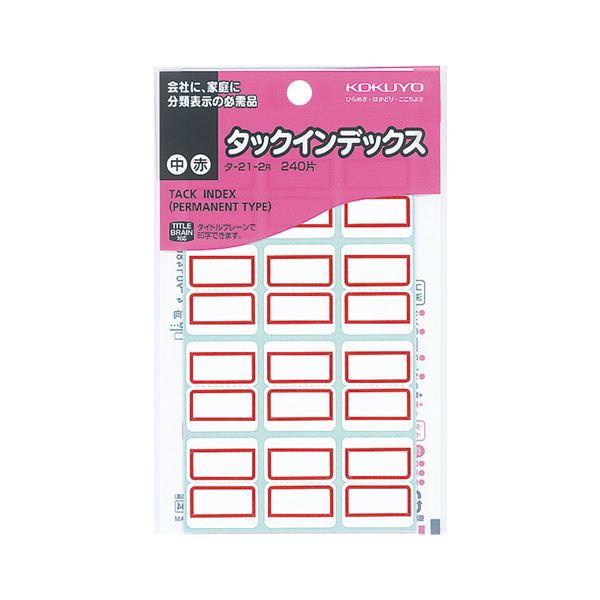 (まとめ) コクヨ タックインデックス 紙ラベル 中 23×29mm 赤枠 タ-21-2R 1パック(240片:12片×20シート) 【×30セット】