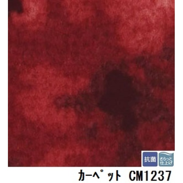 インテリア・寝具・収納 関連 サンゲツ 店舗用クッションフロア カーペット 品番CM-1237 サイズ 182cm巾×5m