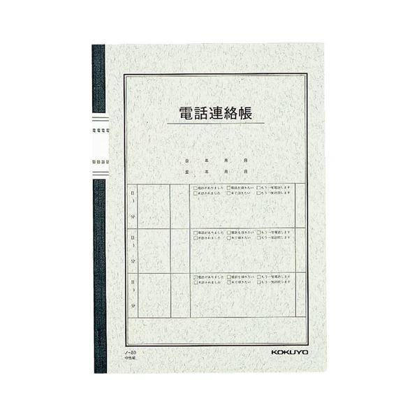 文具・オフィス用品 (まとめ) コクヨ 電話連絡帳 6号(セミB5) 40枚 ノ-80 1冊 【×20セット】