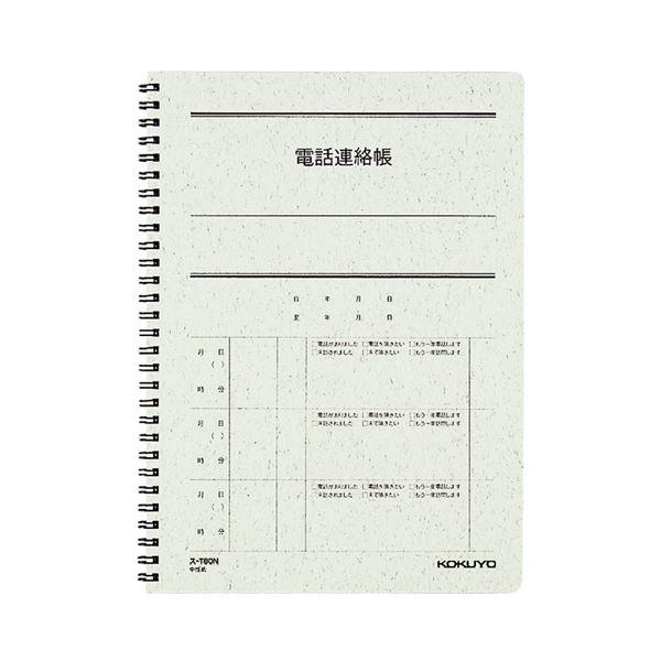 文具・オフィス用品 (まとめ) コクヨ 電話連絡帳(ツインリング) 6号(セミB5) 40枚 ス-T80N 1冊 【×20セット】