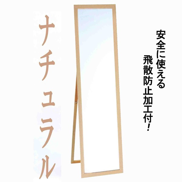 ミラー・鏡 関連商品 日本製【壁掛け鏡スタンド付き】ウォールミラー木製の鏡 ■飛散防止付ミラー4尺スタンド付(ナチュラル)