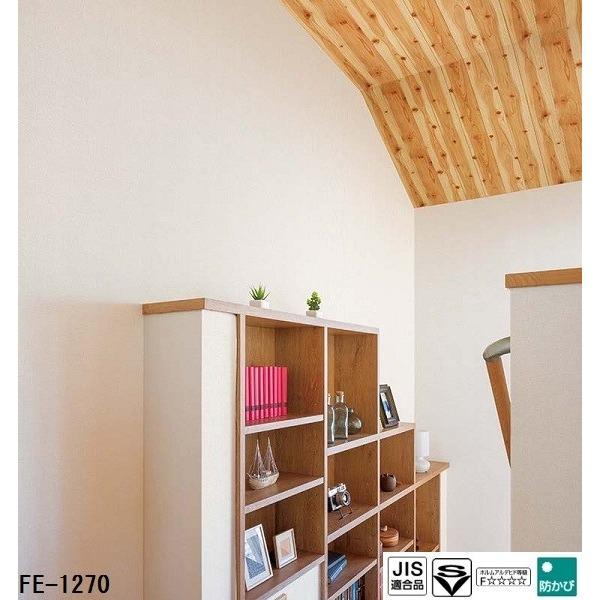 インテリア・寝具・収納 壁紙・装飾フィルム 壁紙 関連 木目調 のり無し壁紙 FE-1270 93cm巾 45m巻