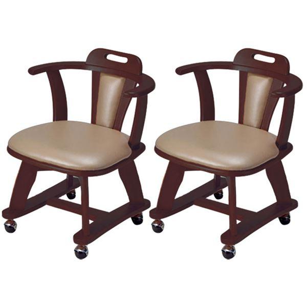 おしゃれな家具 関連商品 チェア同色2脚組 肘付回転キャスター (フレーム)ダークブラウン×(座面)グレー