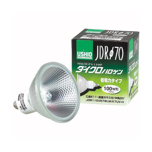 電球 (まとめ) ウシオライティング ダイクロハロゲン 130W 広角 E11口金 ミラー付 JDR110V75WLW/K7UV-H 1個 【×2セット】