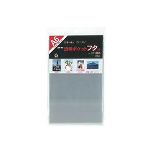 文具・オフィス用品 (業務用100セット) コレクト 透明ポケットフタ付 CF-665 A6用 20枚 【×100セット】