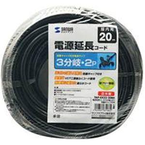 AV・デジモノ (業務用5セット) サンワサプライ 電源延長コード TAP-EX32-20BK ブラック 【×5セット】