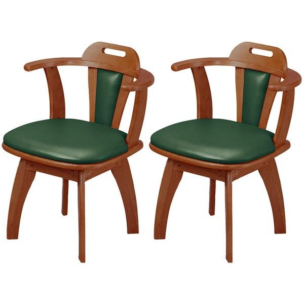 椅子 関連商品 チェア同色2脚組 肘付回転 (フレーム)ブラウン×(座面)ダークグリーン
