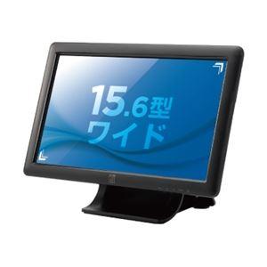 タッチパネル・システムズ 15.6型ワイド超音波方式TFTタッチパネル USBコントローラ内蔵 ET1509L-8UWA-0-G