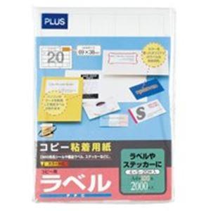 パソコン・周辺機器 PCサプライ・消耗品 コピー用紙・印刷用紙 関連 (業務用10セット) プラス コピーラベル CK-120F A4/20面 100枚