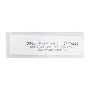 文具・オフィス用品 (業務用セット) タックケース ハードタイプ(接着テープ付) CR-TACB3-T クリア 10枚入 【×10セット】