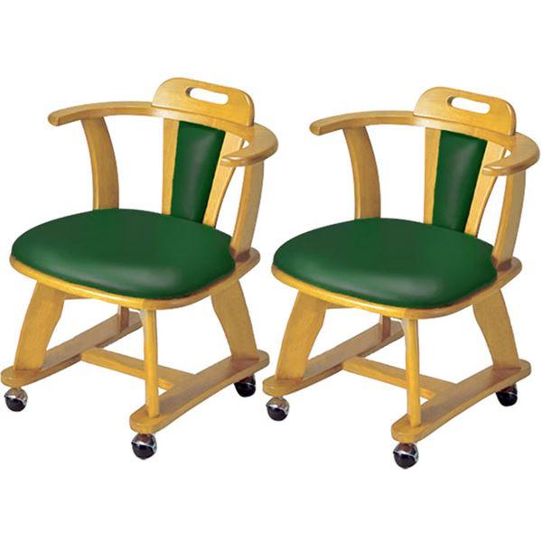 おしゃれな家具 関連商品 チェア同色2脚組 肘付回転キャスター (フレーム)ナチュラル×(座面)ダークグリーン