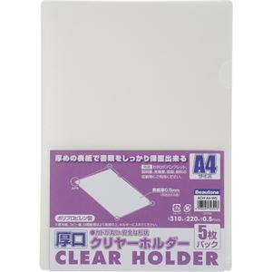 ファイル・バインダー クリアケース・クリアファイル 関連 (まとめ) ビュートン 厚口クリヤーホルダー(クリアホルダー) A4 クリヤー ACH-A4-W5 1パック(5枚) 【×20セット】