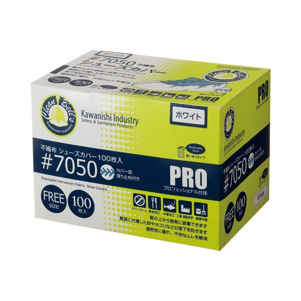 健康器具 便利 日用品 (まとめ買い) 不織布シューズカバー 7050ホワイト 1箱(100枚) 【×4セット】