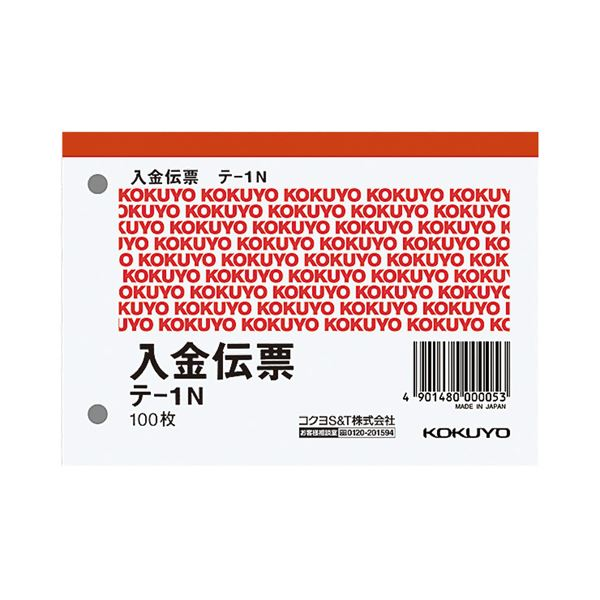 (まとめ) コクヨ 入金伝票 B7ヨコ型 白上質紙 100枚 テ-1N 1冊 【×60セット】