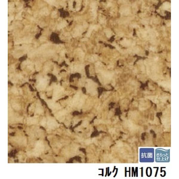 インテリア・寝具・収納 関連 サンゲツ 住宅用クッションフロア コルク 品番HM-1075 サイズ 182cm巾×3m