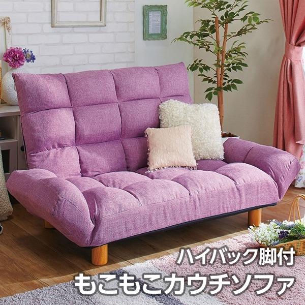 インテリア・家具関連商品 ハイバック脚付もこもこカウチソファ(リクライニングソファ・二人掛ソファ) ラベンダー