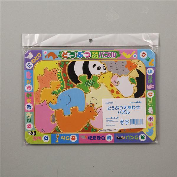 生活日用品 雑貨 (まとめ買い)どうぶつ絵あわせパズル 【×30セット】