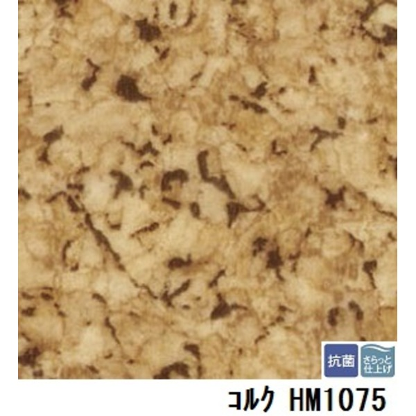 インテリア・寝具・収納 関連 サンゲツ 住宅用クッションフロア コルク 品番HM-1075 サイズ 182cm巾×6m