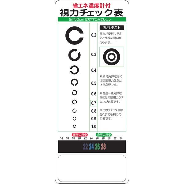 日用雑貨 関連商品 省エネ温度計付き視力チェック表 【100個セット】
