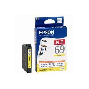 パソコン・周辺機器 (業務用50セット) エプソン EPSON インクカートリッジ ICY69 イエロー 【×50セット】