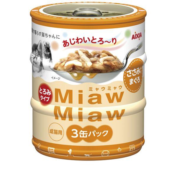 猫用品 キャットフード・サプリメント 関連 (まとめ)アイシア MiawMiawミニ3P ささみ入りまぐろ 【猫用・フード】【ペット用品】【×24セット】