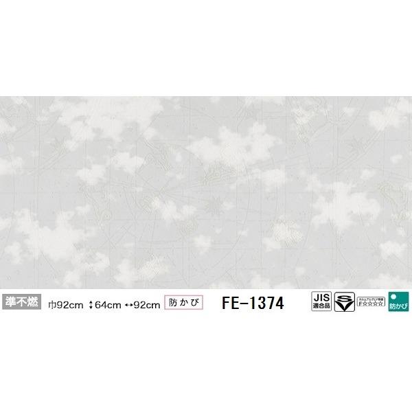 インテリア・寝具・収納 壁紙・装飾フィルム 壁紙 関連 光る壁紙(蓄光) のり無し壁紙 サンゲツ FE-1374 92cm巾 20m巻