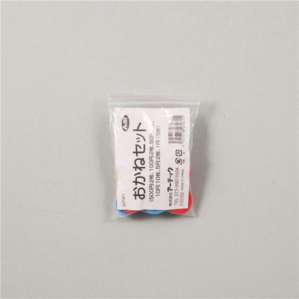 ホビー・エトセトラ 便利 日用雑貨 (まとめ買い)おかねセット 【×30セット】