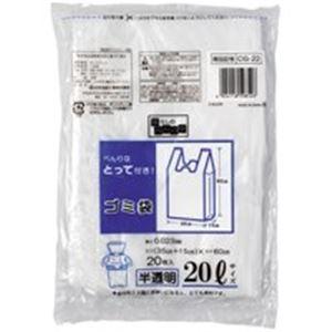 日用雑貨 関連商品 (業務用3セット) 日本技研 取っ手付きごみ袋 半透明 20L 20枚 30組