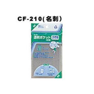 文房具・事務用品 関連 (業務用200セット) コレクト 透明ポケット CF-210 名刺用 30枚 【×200セット】