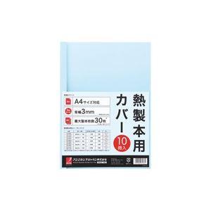(業務用30セット) アコ・ブランズ 製本カバーA4 3mmブルー10冊 TCB03A4R 【×30セット】