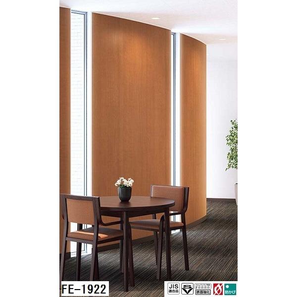 木目 チェリー板柾 のり無し壁紙 FE-1922 92cm巾 40m巻