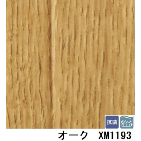 インテリア・寝具・収納 関連 サンゲツ 住宅用クッションフロア 2m巾フロア オーク 品番XM-1193 サイズ 200cm巾×10m