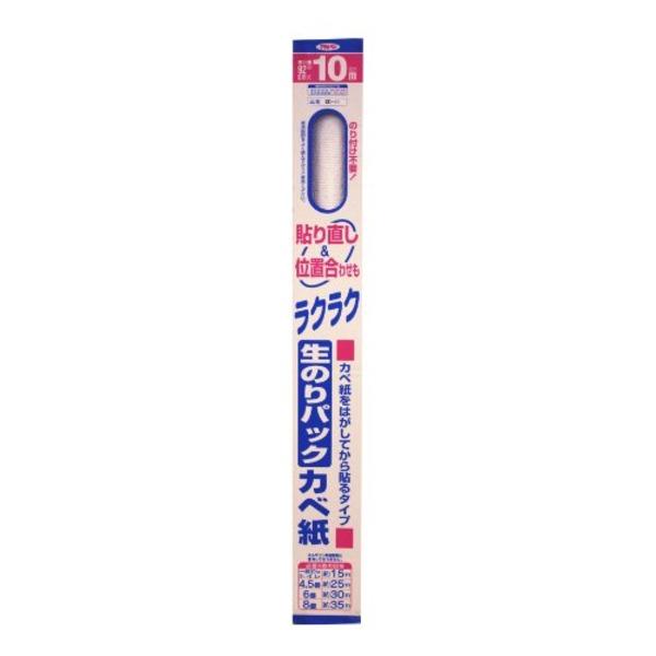 インテリア・寝具・収納 壁紙・装飾フィルム 壁紙 関連 インテリア 家具 生のりパックカベ紙 SD-11 92CMX10M