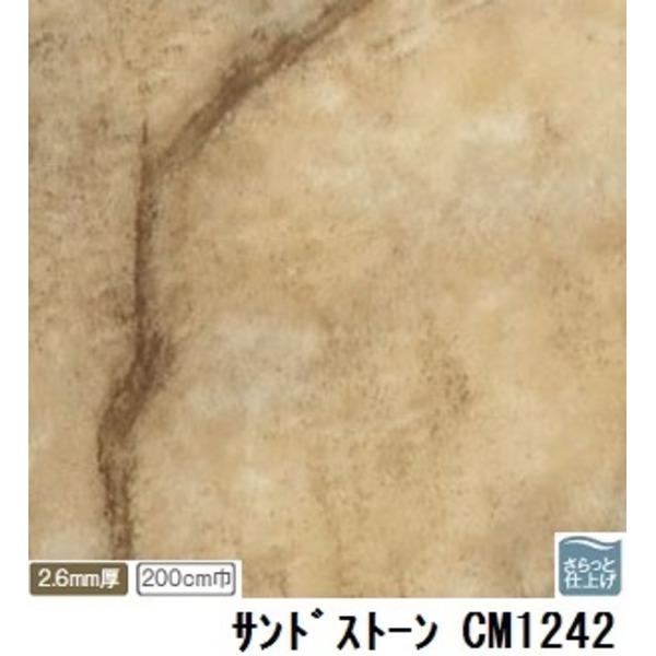 インテリア・寝具・収納 関連 サンゲツ 店舗用クッションフロア サンドストーン 品番CM-1242 サイズ 200cm巾×4m
