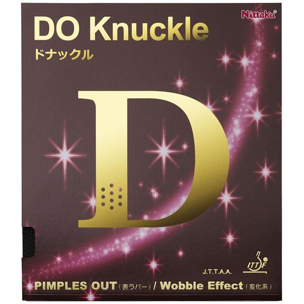 スポーツ用品・スポーツウェア関連商品 表ソフトラバー DO Knuckle(ドナックル)NR8572 ブラック GU