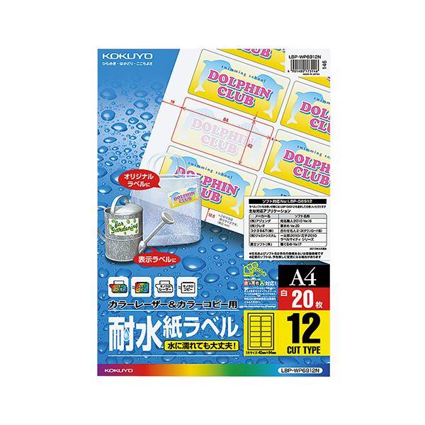 (まとめ) コクヨ カラーレーザー&カラーコピー用耐水紙ラベル A4 12面 84×42mm LBP-WP6912 1冊(20シート) 【×3セット】