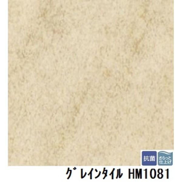 インテリア・寝具・収納 関連 サンゲツ 住宅用クッションフロア グレインタイル 品番HM-1081 サイズ 182cm巾×6m
