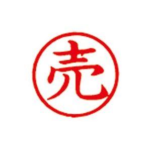 文具・オフィス用品関連 (業務用30セット) シヤチハタ 簿記スタンパー X-BKL-19 売 赤