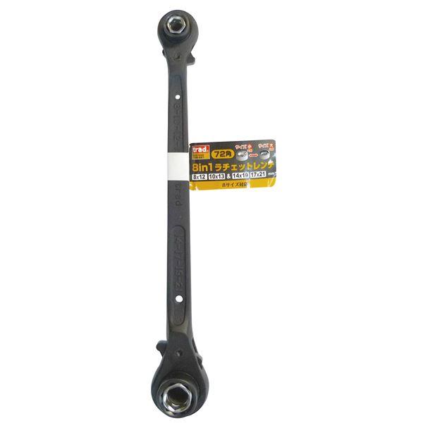 DIY・工具 手動工具 関連 (業務用3個セット) TRAD 8サイズ両口ラチェットレンチ TRW-821 180mm