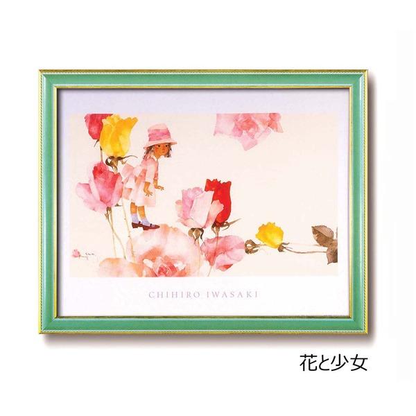 生活用品・インテリア・雑貨 少女の絵 グリーンの額■いわさきちひろポスター額(緑) 「花と少女」
