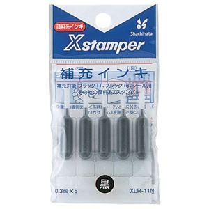 印鑑・スタンプ・朱肉関連 (まとめ買い) 補充インキ 顔料系 0.3ml 黒 XLR-11N 1パック(5本) 【×20セット】